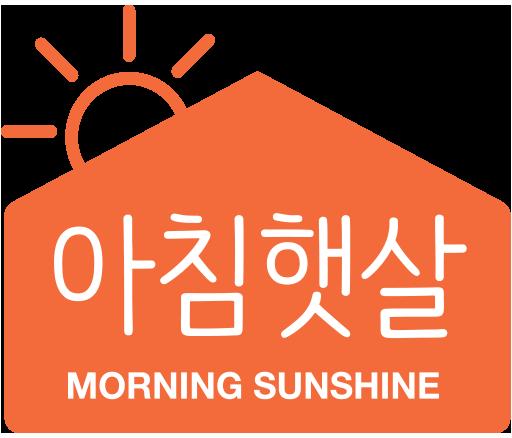 아침햇살 농가