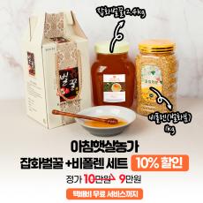 아침햇살농가 잡화벌꿀 2.4kg / 비폴랜 1kg